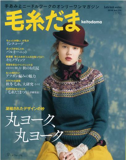 毛糸だま秋号 vol.179