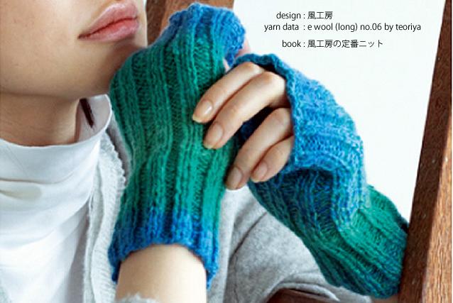 e woolで編んだ風工房さんのアームウォーマ