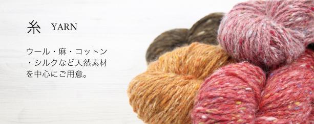 糸:ウール・麻・コットン・シルクなど天然素材を中心にご用意。