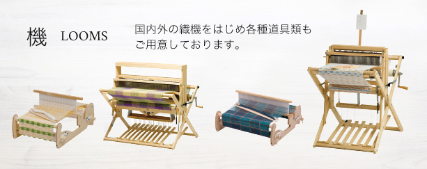 機:国内外の織機をはじめ各種道具類もご用意しております。
