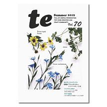 te vol.70 summer 2019